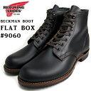 (18SS/再入荷) (レッドウィング) RED WING #9060 BeckmanBoot FLAT BOX ベックマンブーツ フラットボックス ラウンドトゥ 6インチ …