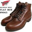 【SALE 20%OFF】(レッドウィング) RED WING #9063 BeckmanBoot FLAT BOX ベックマンブーツ フラットボックス ラウンドトゥ 6インチ …