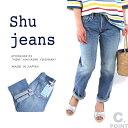 Shu jeans (シュージーンズ) #PEGGY Pegtop Denim Pants Lady's col.Aqua #ペギー ペグトップデニム アクア 3年穿き色落ち ストレッチ ≪送料無料≫(林 芳亨/レディース/ボーフレンド/ゆったり/ジーンズ/耳付き/赤耳/5ポケ)
