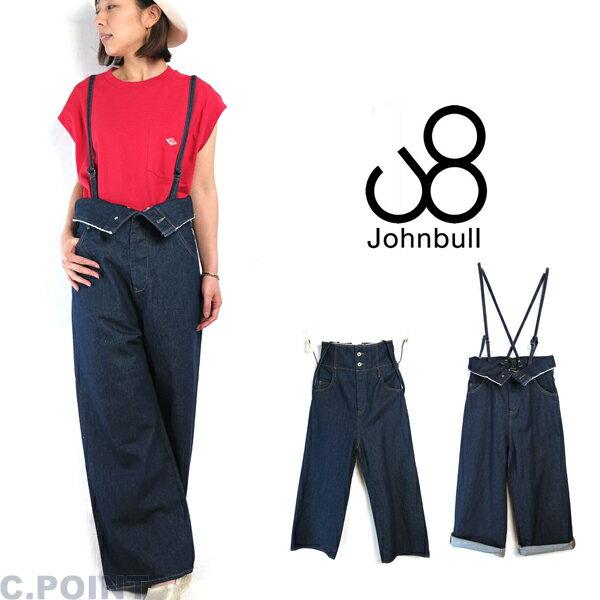 【SALE 30%OFF】(ジョンブル) Johnbull Lady's #ZP016 Comfort Suspender Jeans -Indigo- #コンフォートサスペンダージーンズ インディゴブルー 2way ハイライズ 日本製 ≪送料無料≫ (レディース/ウエスト折り返し/2ウェイ/ワイド/ジャパンデニム/インディゴ/濃紺)