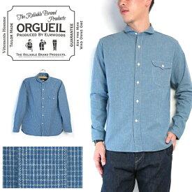 (オルゲイユ) ORGUEIL #OR-5007F Shawl Collar Shirt メンズ ショールカラーシャツ ワークシャツ ドレスシャツ チェック柄 胸ポケ 猫目ボタン 空環仕上げ インディゴ 綿100% 日本製(18AW/送料無料/ダルチザン/DARTISAN/38/40/42)