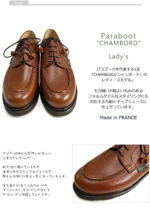 パラブーツ/Paraboot/#CHAMBORD/LADY'S/シャンボード/レディース/グレインゴールド/ブラウン/型押し/GraineGold/Uチップシューズ/グリフ2ソール/フランス製/送料無用/ノルヴェイジャン製法/茶色/革靴/23.5cm/24cm/24.5cm/25cm/正規品/CPOINT/シーポイント