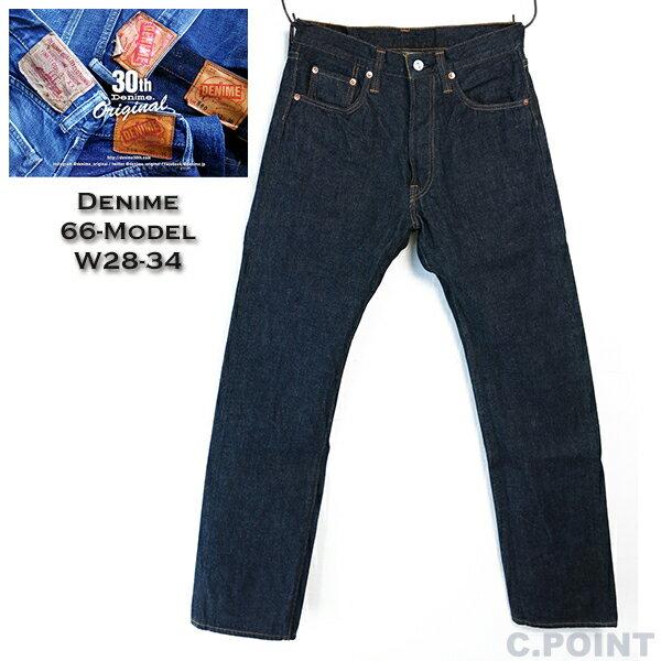 (ドゥニーム) Denime Original Line #66-MODEL W28-34 L34 ロクロク スリムストレート 5ポケット デニム ジーンズ セルヴィッジ 紙パッチ ワンウォッシュ インディゴ 綿100% 日本製 (送料無料/メンズ/アメカジ/DP15-003)