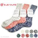 (ラッキーソックス) LUCKY SOCKS #MIX RIB SOCKS 当たりくじ付き ミックスリブソックス 靴下 日本製 メンズ レディース  コットン 和紙糸 LS-001 (プレゼント/ギフ