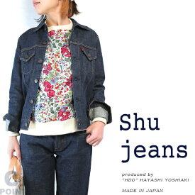 Shu jeans (シュージーンズ) #Shu G-Jac col.Rigid Gジャン ストレッチ セルビッチデニム Lady's Stretch Selvidge Denim 3rdモデル 耳付き ワンウォッシュ ≪送料無料≫ (林 芳亨/リジッド/サード/レディース/ジーンズ/赤耳)