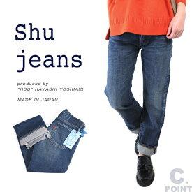 Shu jeans (シュージーンズ) #SH-01 Lady's 5p Stretch Selvidge Denim Pants col.Blue ストレッチ セルビッチ 細めストレート ユーズド加工 1年穿き ≪送料無料≫(ブリュ/林 芳亨/レディース/ジーンズ/耳付き/赤耳/5ポケ/japandenim)