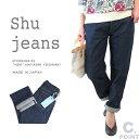 Shu jeans (シュージーンズ) #PEGGY Pegtop Denim Pants col.Rigid #ペギー ペグトップデニム リジッド ワンウオッシュ ストレッチ セ…