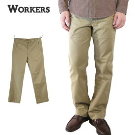 (19AW) (ワーカーズ) WORKERS #Officer Trousers,Standard Fit Type2 10oz Chino チノパン トラウザー ボトムス ボタンフライ 巻縫い ダブルステッチ 両玉縁ポケット 通年 ベージュ 綿100% 製品洗い 日本製 (送料無料/新規取扱/メンズ/カジュアル)