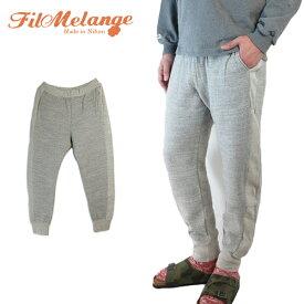 (フィルメランジェ) FilMelange #WILLS ウィルズ(メンズ/スウェットパンツ/イージーパンツ/杢グレー/カンピオーネ裏毛/超長綿/リサイクルコットン/綿100%/日本製/カジュアル/ボトムス/4/5/送料無料)