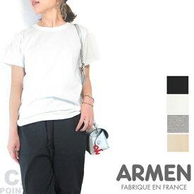 (アーメン) ARMEN #NFA1401 CottonJersey CrewNeck S/S Tshirt 半袖Tシャツ コットンジャージー クルーネック 綿100% フランス製 ≪送料無料≫ (レディース/シンプル/ベーシック/杢グレー/ブラック/白T/ベージュ)