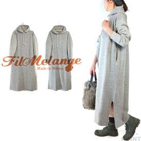 【再入荷♪】 (フィルメランジェ) FilMelange Lady's #MINA Sweat Maxi OnePiece #マイナ スウェットマキシワンピース カンピオーネ裏毛 フード 日本製 ≪送料無料≫ (レディース/裏起毛/超長綿/ヴィンテージスウェット/杢グレー/裾スリット/ふっくら)
