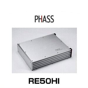 PHASS ファス RE50HI ステレオアンプ