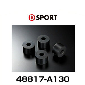 D-SPORTフロント・アンチロールバー用リンク強化ブッシュ4個入り【品番:48817-A130】
