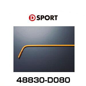 D-SPORTリヤアンチロールバーコペン用【品番:48830-D080】