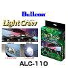 BullconブルコンALC-110LightCrewライトクルーオートライトユニット