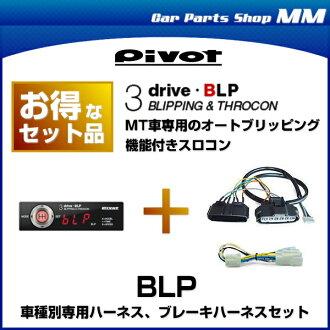 PIVOT 피벗 3-drive/BLP MT 차 전용 ブリッピング 기능 조절 컨트롤러 차종 별 전용 하네스, 브레이크 하네스 세트 (スロコン)