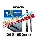 NWB デザインワイパー D65(650mm)