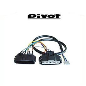 PIVOT ピボット 3-drive 車種別専用ハーネス