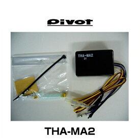 PIVOT ピボット THA-MA2 3-drive・AC用 MTアダプタースバル用