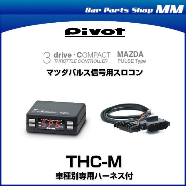 PIVOT ピボット THC-M 3-drive・COMPACT パルス信号用スロットルコントローラー (アクセラ・プレマシー用)