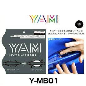 YAM Y-MB01 ドアノブ引っかき傷防止フィルム メルセデス・ベンツ(Cクラス:W203/W204/W205)、(SLクラス:W230/W231)、他 ハンドルプロテクター 保護フィルム 4枚セット