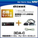 PIVOT ピボット 3DA-C 3-drive・α(アルファ) 衝突軽減システム車 専用品 オートクルーズ機能付スロットルコントロ…