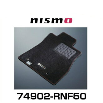 NISMO 니스모 74902-RNF50 쥬크 F15용 2 매트 사양