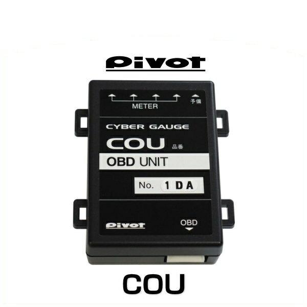 PIVOT ピボット COU サイバーゲージ OBDユニット OBDタイプ CYBER GAUGE