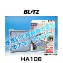 BLITZ ブリッツ HA106 No.18737 ハイブリッドエアコンフィルター