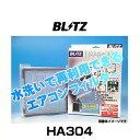 BLITZ ブリッツ HA304 No.18731 ハイブリッドエアコンフィルター