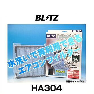闪电战突击 HA304 No.18731 混合空调过滤器