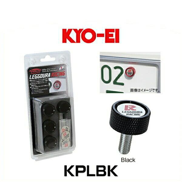 KYO-EI 協永 KPLBK レデューラ レーシング ナンバープレートロックボルト(ブラック)