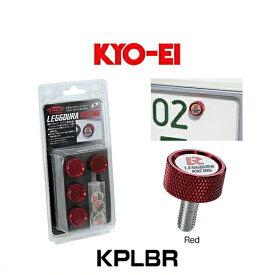 KYO-EI 協永産業 KPLBR レデューラ レーシング ナンバープレートロックボルト(レッド)