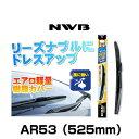 NWB エアロレインワイパー AR53(525mm)