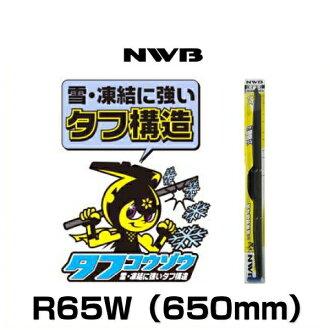 NWB 雨刷片雪石墨 R65W (650 毫米) U 形夹类型 (雪刮水器)。