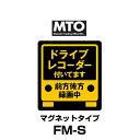 MTO ムサシトレーディング FM-S ドライブレコーダーステッカー マグネットタイプ W76mmxH83
