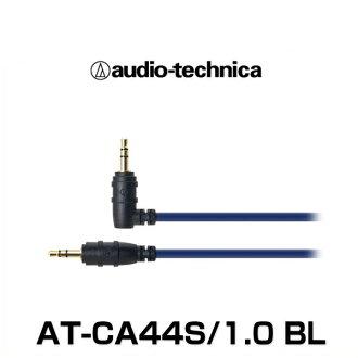 Audio-technica 오디오 테크 니카의 AT-CA44S/1.0 BL (블루) φ 3.5 mm 금도금 스테레오 미니 플러그 (차량용 오디오 케이블)