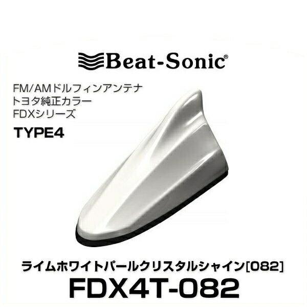 Beat-Sonic ビートソニック FDX4T-082 ドルフィンアンテナ トヨタ純正カラーシリーズ ライムホワイトパールクリスタルシャイン[082]