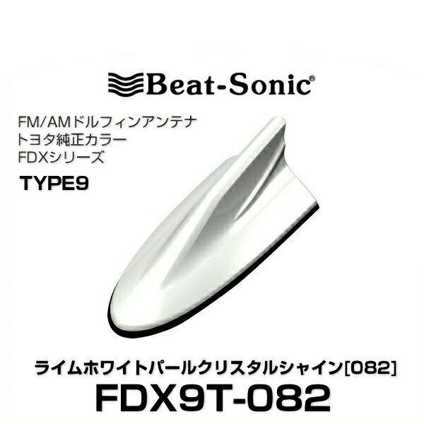 Beat-Sonic ビートソニック FDX9T-082 ドルフィンアンテナ トヨタ純正カラーシリーズ ライムホワイトパールクリスタルシャイン[082]