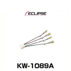 ECLIPSE イクリプス KW-1089A ワンボディ用汎用接続コード(リア用)