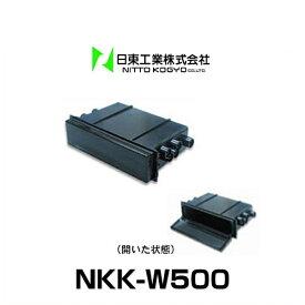 日東工業 NKK-W500 汎用1DINポケット(フラップ付)
