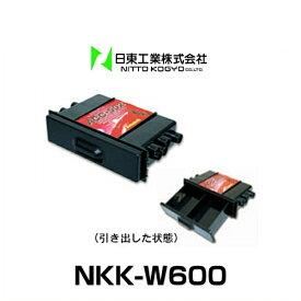 日東工業 NKK-W600 汎用1DINポケット(引き出し式)