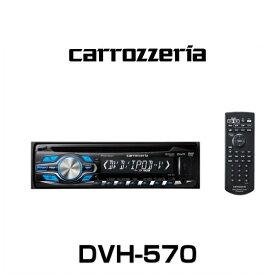 carrozzeria カロッツェリア DVH-570 DVD-V/VCD/CD/USB/チューナーメインユニット