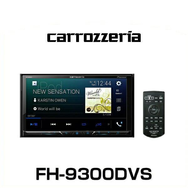 carrozzeria カロッツェリア FH-9300DVS 7型ワイドVGAモニター/DVD-V/VCD/CD/Bluetooth/USB/チューナー・DSPメインユニット