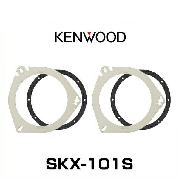 KENWOOD ケンウッド SKX-101S トヨタ・日産・スバル・スズキ・マツダ・アウディ車用スピーカーインナーブラケット(対応可能スピーカーサイズ:17cm、16cm)(インナーバッフルボード)
