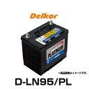 Delkor デルコア D-LN95/PL プラチナバッテリー