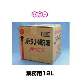 ハニー バッテリー補充液 業務用18Lコック付