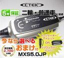 CTEK シーテック MXS5.0JP バッテリーチャージャーメンテナー(全自動バッテリー充電器自動車用)充電制御車、アイド…