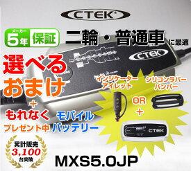 【正規品】【メーカー5年保証付】CTEK シーテック MXS5.0JP バッテリーチャージャーメンテナー(全自動バッテリー充電器自動車用)充電制御車、アイドリングストップ車、ハイブリッド補機バッテリー、ECOバッテリー対応