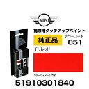BMW MINI 51910301840 純正タッチアップペイント(タッチペン) チリレッド 【851】